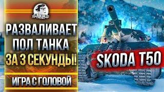 """РАЗВАЛИВАЕТ ПОЛ ТАНКА ЗА 3 СЕКУНДЫ! Skoda T50 - """"Игра с Головой"""""""