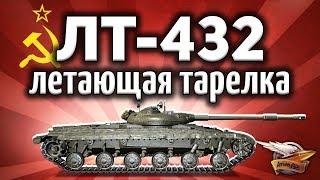 ЛТ-432 - Летающая тарелка - Новый премиумный ЛТ СССР - Гайд