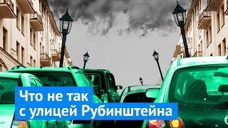 Улица Рубинштейна — позор Петербурга