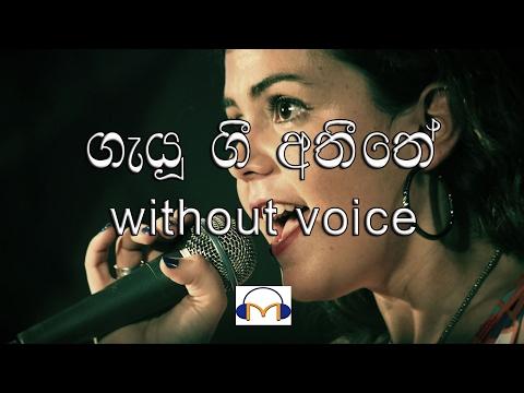 Gayu Gee Athithe karaoke (without voice) ගැයූ ගී අතීතේ