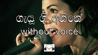 Gayu Gee Athithe karaoke (without voice) ගැයූ ගී අතීතේ