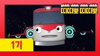 띠띠뽀띠띠뽀 1기 하이라이트 L 기차마을을 지켜라! L 띠띠뽀와 디젤은 지구를 구할 수 있을까요?l 띠띠뽀 띠띠뽀