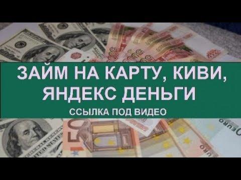 Займ Быстро И Без Отказаиз YouTube · Длительность: 4 мин22 с  · отправлено: 3 дн. назад · кем отправлено: Елена Захарова