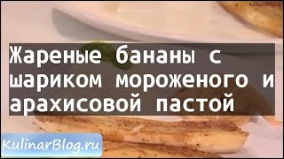 Рецепт Жареные бананы сшариком мороженого иарахисовой пастой