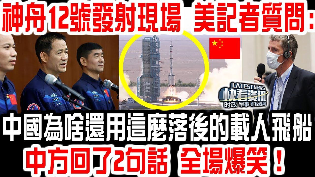 神舟12號發射現場,美國記者質問:中國為啥還用這麼落後的載人飛船?墜毀了咋辦?中方回了2句話:全場爆笑!美國記者無地自容!