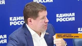 Визит депутата Государственной думы