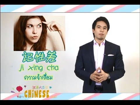 เรียนภาษาจีน - ครูพี่ป๊อป - คำศัพท์ภาษาจีนน่ารู้ - 09/05/2014