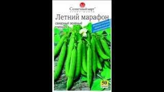 Семена гороха оптом(, 2013-05-06T12:10:27.000Z)