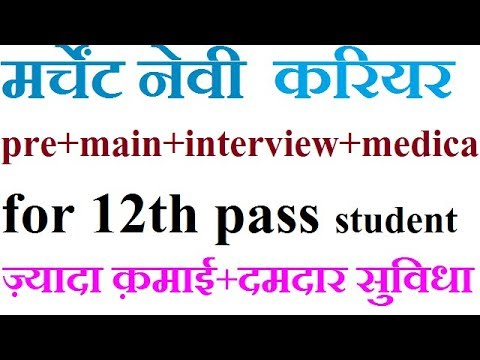 career in merchant navy in india | merchant navy salary | merchant navy medical test |