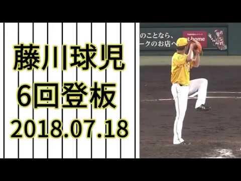 藤川球児 6回登板 全投球ダイジェスト 2018.07.18