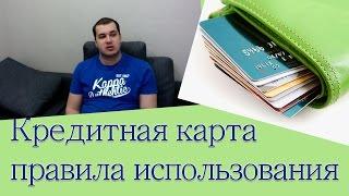 видео Кредитная карта сбербанка, условия пользования