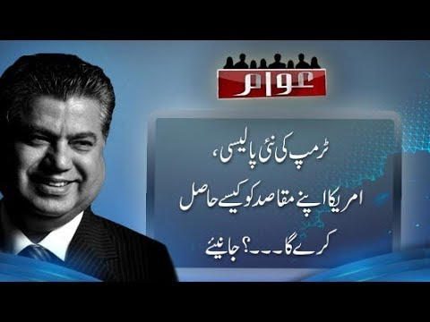 How will US achieve its target in South Asian region? - Awaam 24 August 2017