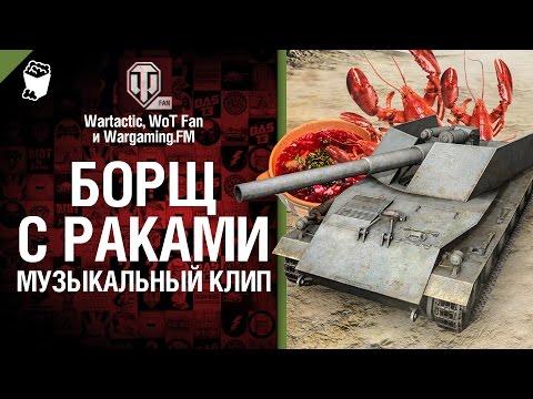 studiaGREK (Студия ГРЕК, World of Tanks, ДДТ, Дождь, 320 кб/с, качество) - Борщ с раками (Wargaming.FM)