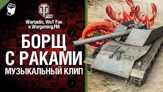 Борщ с раками - музыкальный клип от Wartactic Games и Wot Fan [World of Tanks]