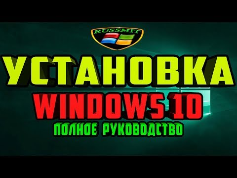 Как Установить Windows 10? Подробная инструкция!