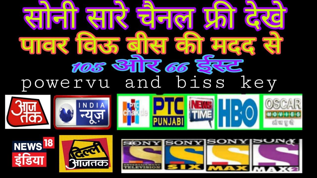 How opan channels all sony pekage # asiasat 105 e #66 E by satellite ki  duniya