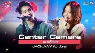 [Center Camera] แปะหัวใจ - JAONAAY ft. Juné