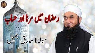 Ramzan Mein Marna Aur Hissab | Maulana Tariq Jameel | Ramadan Special Bayan
