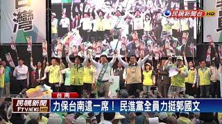 3/16台南立委補選 賴清德.阿扁力挺郭國文-民視新聞