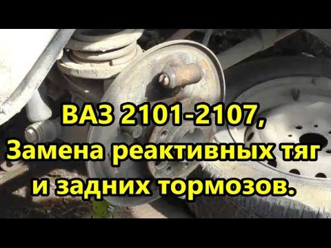 ВАЗ 2101-2107, Замена реактивных тяг и задних тормозов. 2 часть.