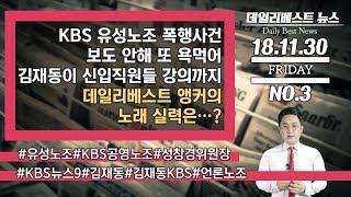 KBS 유성노조 폭행사건 보도 안해 또 욕먹어 / 김재동이 신입직원들 강의까지 /  데일리베스트 앵커의 노래 실력은…?