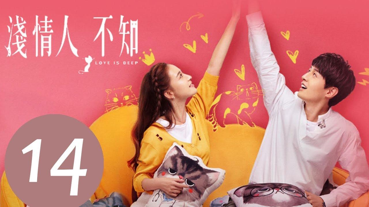 Download 【ENG SUB】《浅情人不知 Love is Deep》EP14——主演:胡耘豪,康宁,赵毅新