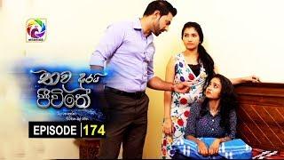 Thawa durai jeewithe Episode 174 || තව දුරයි ජීවිතේ . . සතියේ දිනවල රාත්රී 7.55 ට . . . . Thumbnail