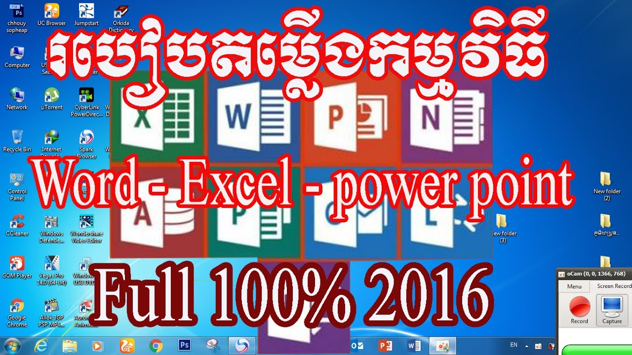 how to get free microsoft office 2016