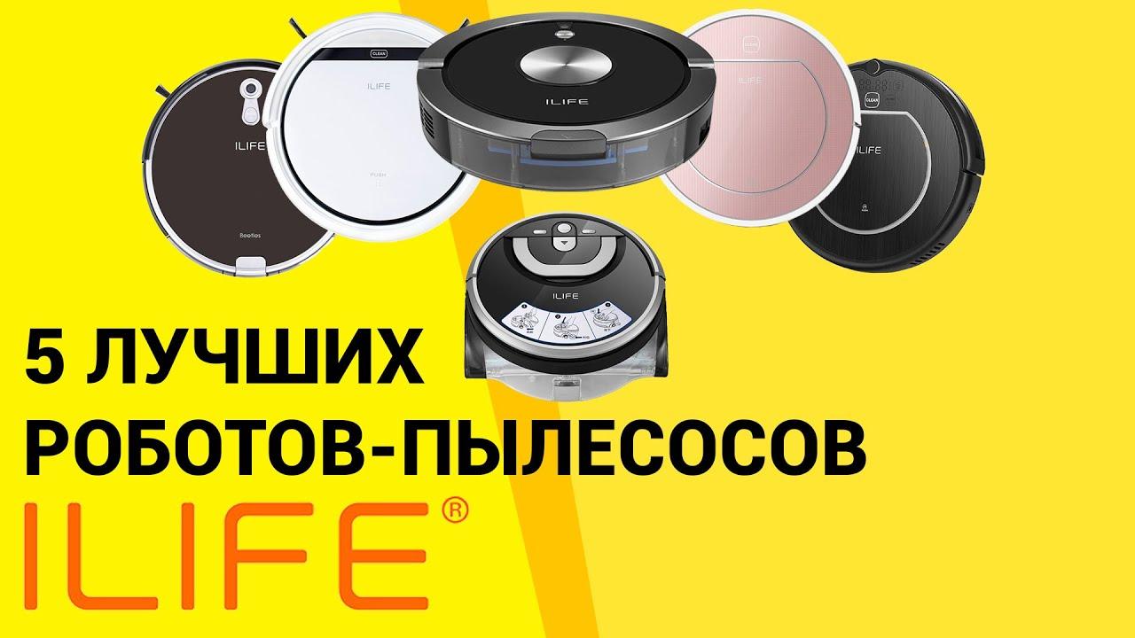 Роботы-пылесосы iLife: ТОП-5 лучших и их сравнение