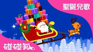 圣诞铃声 | 圣诞歌 | 碰碰狐!儿童儿歌