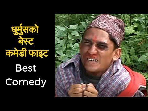 धुर्मुसको बेस्ट कमेडी फाइट | Meri Bassai Best Comedy Clip