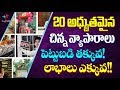 20 top small business ideas in telugu | Low cost business ideas telugu