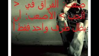 ريــــــان - ودعك يا قلبي