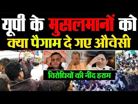 Azamgarh में UP के मुसलमानों को क्या पैगाम दे गए #AsaduddinOwaisi | Media Today TV