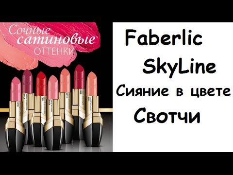 Фаберлик отзывы Faberlic отзывы