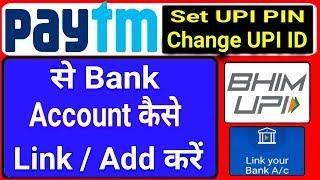 कैसे लिंक करें | पेटीएम में बैंक खाता जोड़ें | पेटीएम यूपीआई पिन और यूपीआई आईडी कैसे बदलें करे | मनी ट्रांसफर screenshot 2