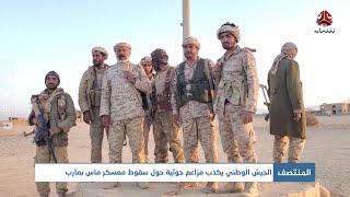 الجيش الوطني يكذب مزاعم حوثية حول سقوط معسكر ماس بمأرب