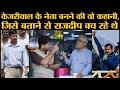 Arvind kejriwal के Activist से 'Netanagri' में आने की Story जिसे Rajdeep ने Saurabh dwivedi को बताया