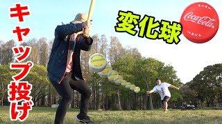 ドリンクキャップ野球で投げる変化球が恐ろしすぎるが打てるか!?
