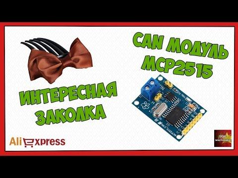 CAN Модуль MCP2515 и интересная заколка для девушек - Посылка Aliexpress