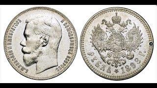 Царское серебро. Монета рубль 1898 года.