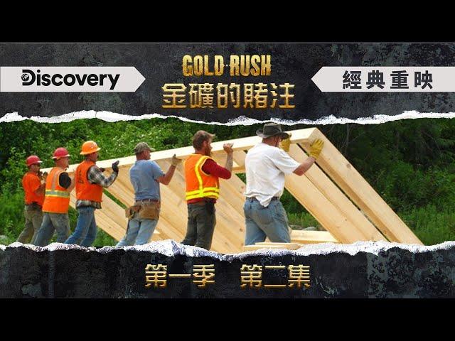 [完整節目]  阿拉斯加金礦的賭注第一季 EP.2:建立據點  (D一次看見你經典節目系列)