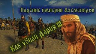 Из-за чего персы предали своего царя? Персидская армия Дария III и поход Александра на Восток