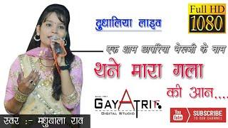 | Thhane Mara Gala Ki Aan | थने मारा गला की आन | Superhit bhajan By Madhubala Rao | Dudhaliya Live |