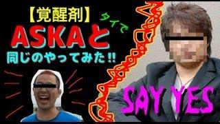 【覚醒剤】ASKA容疑者と同じのやってみた!