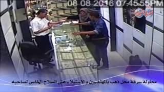 محاولة سرقة محل ذهب بالمهندسين والاستيلاء على السلاح الخاص بصاحبه