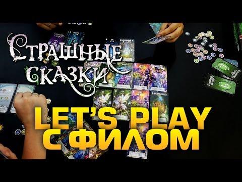 Играем в настольную игру Страшные Сказки (Dark Tales)