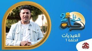 عيد رحلة حظ  | الحلقة 1 | تقديم خالد الجبري | يمن شباب