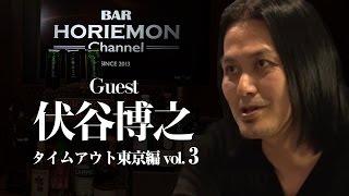 【伏谷博之×堀江貴文】BARホリエモンチャンネル〜Time Out Tokyo 編vol.3〜