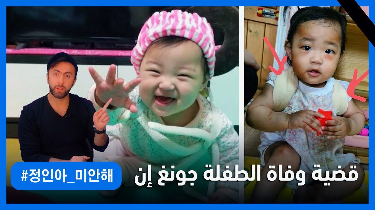 قضية وفاة الطفلة جونغ إن التي صدمت الشعب الكوري😢وما علاقة جيمين